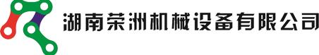 必威体育最新版荣洲机械设备有限公司